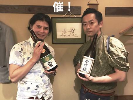 東京オフ会開催しまーす♪初代MisterSAKEの五反田のお店、橋野さんのサケストーリーにて!
