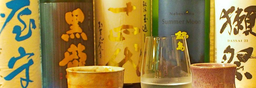 プレミアム日本酒も多数取り揃えております。例えば、十四代、鍋島、獺祭、黒龍などなど