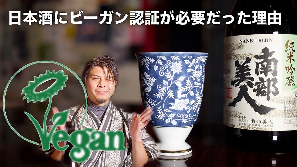 日本酒にビーガン認証が必要だった理由