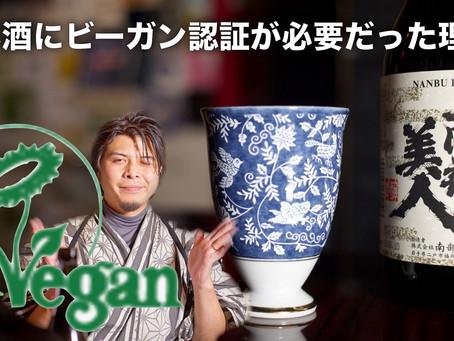 世界初のビーガン認証を受けた日本酒、南部美人、あれ?でも日本酒はそもそもヴィーガンじゃないの?