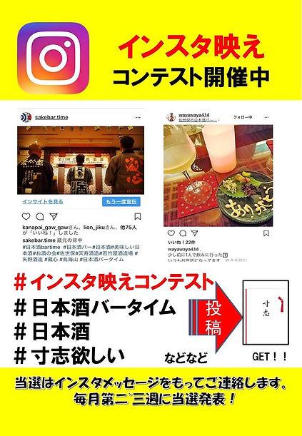 日本酒バータイムインスタ映えコンテスト
