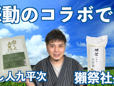 念願!日本最大の日本酒メディア、サケタイムス様に獺祭様と醸し人九平次様のライブ配信のことで掲載いただきました!