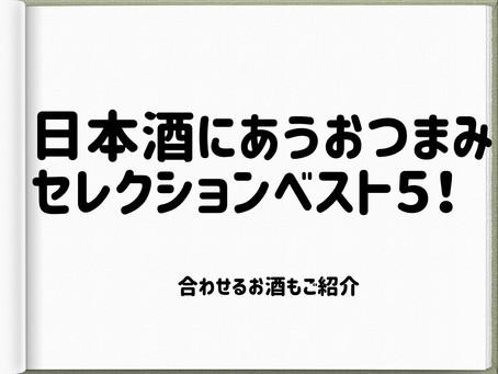 日本酒にあうおつまみをおしえてください。という事で日本酒にあうおつまみセレクションベスト7をご紹介!