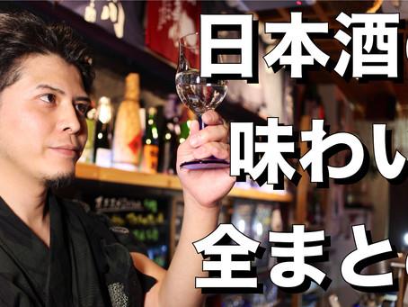 【完全保存版】 日本酒の味わいを表現、記憶するには、基準が全てです