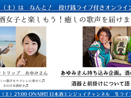 5月2日は投げ銭ライブつきオンライン飲み会を開催です♪ゲスト:サンディトリップあゆみさん