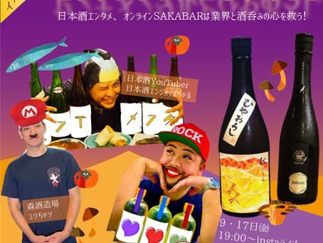 日本酒エンタメ、オンラインSAKABARは業界と酒呑みの心を救う!9月のテーマは【センチメンタルとひやおろし】ですw