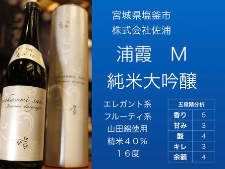 女性向けの可愛らしく上品でエレガントな贈り物、ギフト向けの日本酒をご紹介!浦霞純米大吟醸M