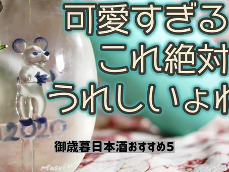 まだ間に合う!御歳暮で送ると絶対喜ばれる日本酒特集!