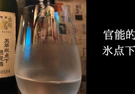 出羽桜の5年氷点下熟成の純米大吟醸