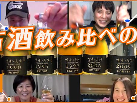 熟成古酒の会を開催しました♪ 古昔の美酒シリーズという自社ブラントを構えて熟成酒の専門店が新しくOPEN!!