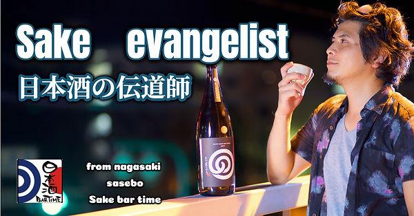 日本酒エバンジェリストsakeevangelist日本酒エンジョイチャンネルユー
