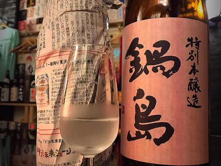 鍋島の限定特別本醸造PINKラベル