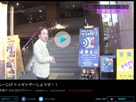 るー大柴さん出演よる〜じげ、日本酒専門店タイム店主出演がTverで再放送!!誰でも見れる!!