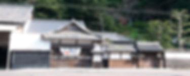 潜龍酒造 佐世保市江迎町長坂209 TEL.0956-65-2209 銘柄:本陣、水の光彩