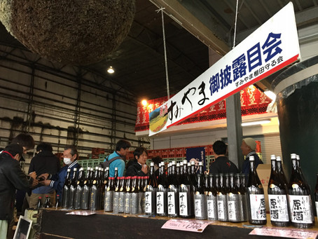 古伊万里酒造の蔵開きへ!限定酒有田ケーブルテレビとコラボの日本酒GET