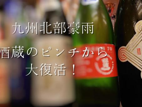 【豪雨の被害からの大復活を目指す!東鶴酒造の復活劇、クラファンチャレンジ】