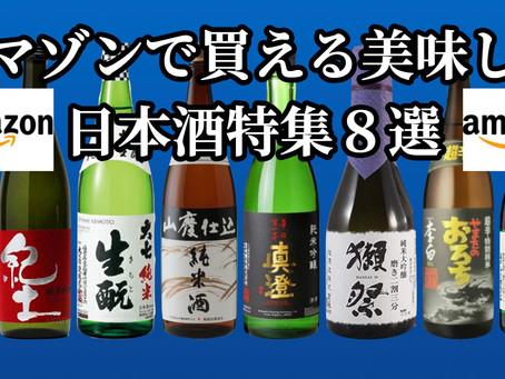 アマゾンで゙買える美味しい日本酒特集!初心者にもおすすめの日本酒8選!Delicious Japanese sake featured at Amazon! 8 recommended sakes
