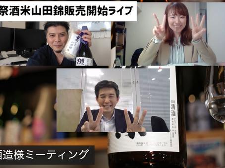 獺祭の旭酒造さんは愛のある会社だった!桜井一宏社長とZOOM対談!!