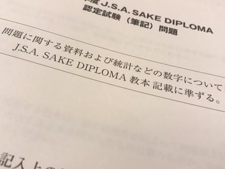 第一回SAKEDIPLOMA試験を終えて…