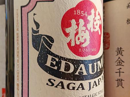 地酒消費日本一の佐賀酒の会!酒蔵をリフォームした旧枝梅酒造でお酒の会に参加。