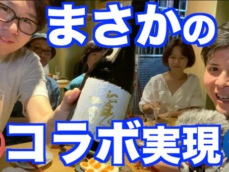 日本酒Youtuberコラボ!サケラボチャンネルさんと日本酒エンジョイチャンネルが夢のコラボです♪
