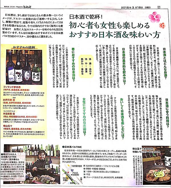 長崎新聞,とっとって,日本酒,Time,田中勝