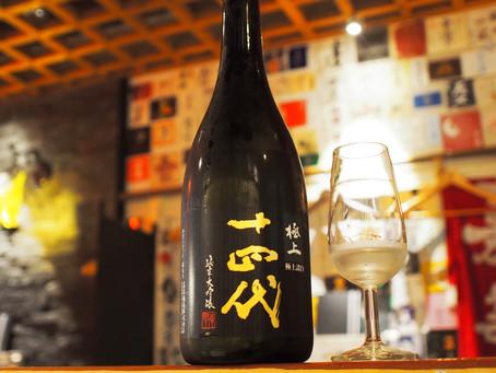 【日本最高の日本酒十四代のホントのトコロ】種類、定価で買える?そのストーリーとは?