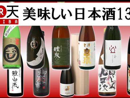 楽天で買えるオススメの日本酒特集13選❢