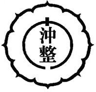 沖縄県柔道整復師会