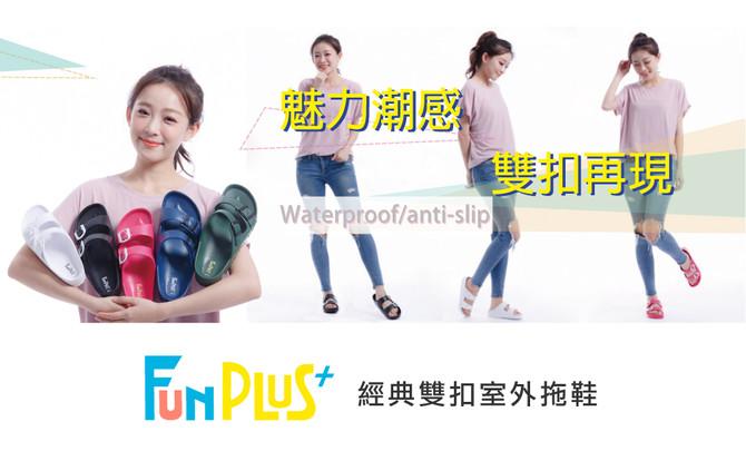 FunPlus+經典雙扣室外拖鞋