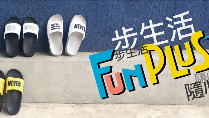 FunPlus+簡質感室外拖鞋