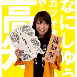 KOCHI kawamura.jpg