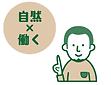 shizen.png
