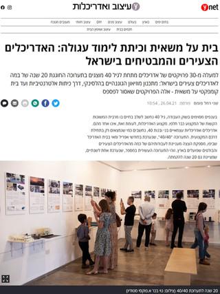 בית על משאית וכיתת לימוד עגולה: האדריכלים הצעירים והמבטיחים בישראל