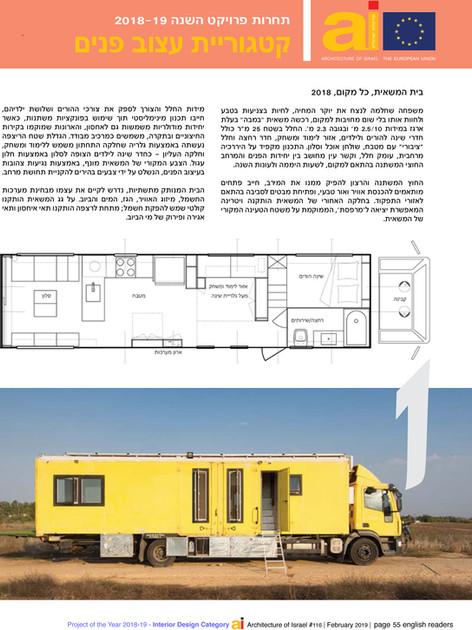 אדריכלות ישראלית