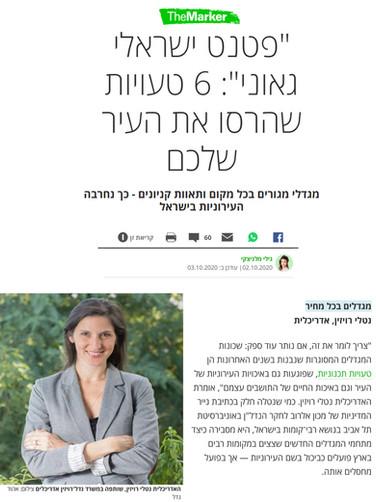 """""""פטנט ישראלי גאוני"""": 6 טעויות שהרסו את העיר שלכם"""