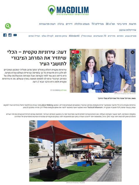 מגדילים - הפורטל הישראלי להתחדשות עירונית