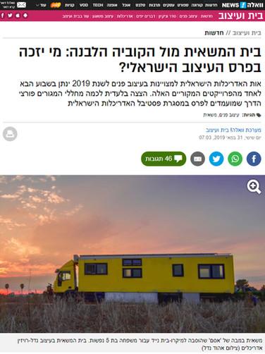 בית המשאית מול הקוביה הלבנה: מי יזכה בפרס העיצוב הישראלי?