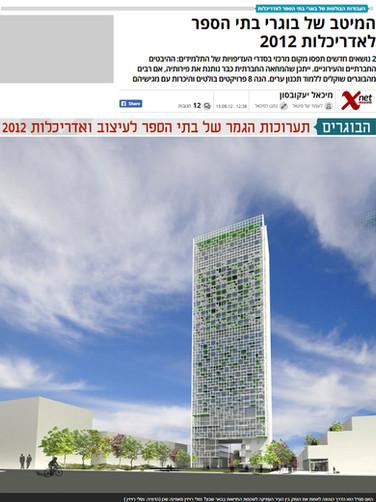 המיטב של בוגרי בתי הספר לאדריכלות 2012