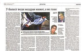 Prof_dr_Predrag_Mitrovic_Politika_30.07.