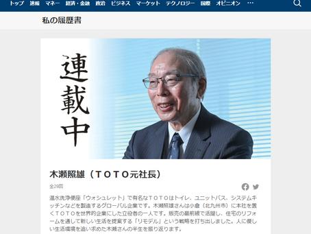 日経新聞、私の履歴書に、TOTO元社長「木瀬照雄」連載中