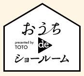 「TOTOおうちdeショールーム」見ましたか?
