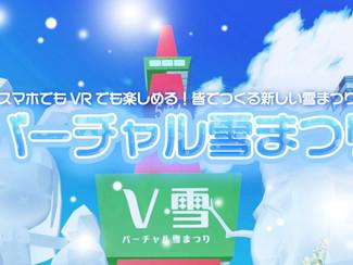 札幌雪祭りの歴史