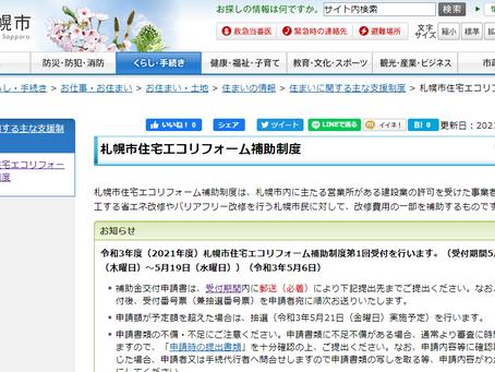 「札幌市住宅エコリフォーム補助制度」受付開始