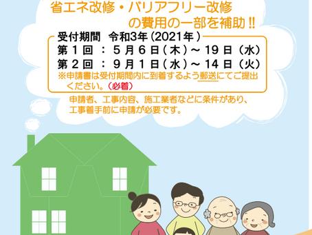 令和3年度(2021年度)札幌市住宅エコリフォーム補助制度について
