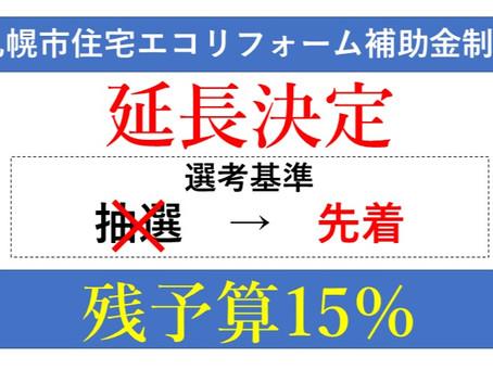 2021年5月分「札幌市住宅エコリフォーム」延長
