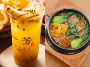徽小厨x一芳/麻辣鸭血砂锅+一芳水果茶