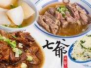 七爷清汤腩/牛腩套组