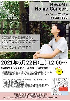 20210522_ホームコンサートチラシ_印刷用.jpg