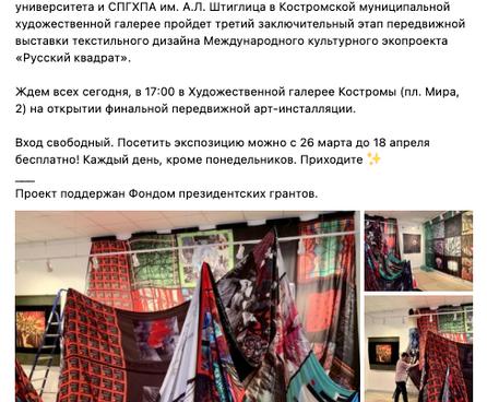 Мероприятие в Костроме